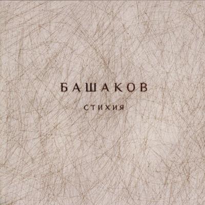 Михаил Башаков - Стихия