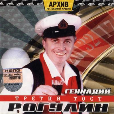 Геннадий Рагулин - Третий Тост (Compilation)