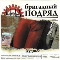 Бригадный Подряд - Худшее (Переиздание) (Album)