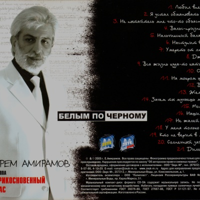 Ефрем Амирамов - Белым По Черному (Переиздание)