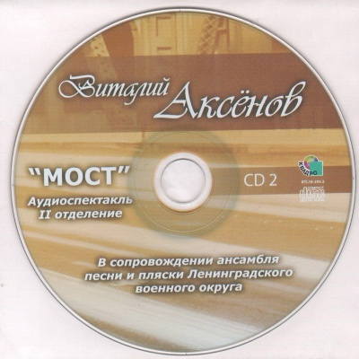 Виталий Аксёнов - Мост CD2 (Album)