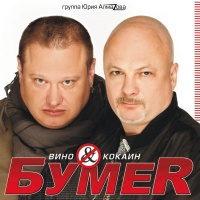 Бумер - Вино & Кокаин (Album)