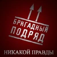 Бригадный Подряд - Никакой Правды (Album)