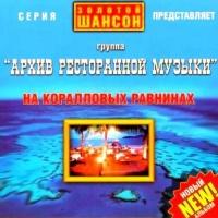 Геннадий Рагулин - На Коралловых Равнинах (Album)