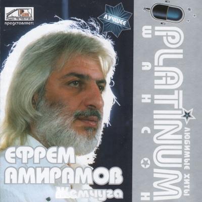 Ефрем Амирамов - Жемчуга (PLATINUM Шансон. Любимые Хиты)