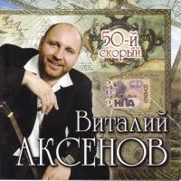 Виталий Аксёнов - 50- Ый Скорый