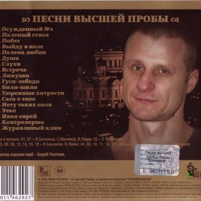 Иван Банников - Песни Высшей Пробы (Album)