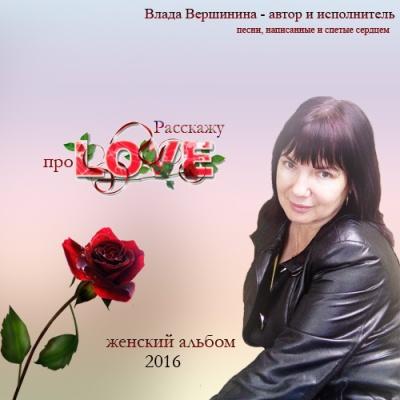Влада Вершинина - Расскажу Про Любовь (Album)
