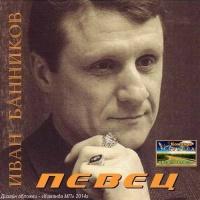 Иван Банников - Певец (Album)