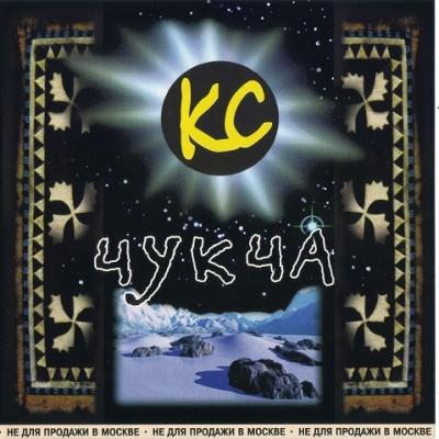 Краденое Солнце - Чукча (Album)