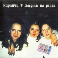 Кирпичи - Смерть На Рэйве (Album)
