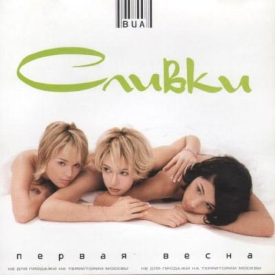 ВИА Сливки - Первая Весна (Album)