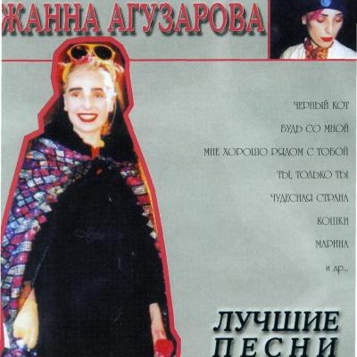 Жанна Агузарова - Лучшие Песни