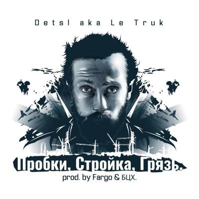 Децл aka Le Truk - Пробки, Стройка, Грязь. (Single)