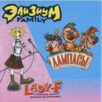 Лампасы - Split Lady-F & Лампасы - Элизиум-Family (Compilation)