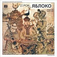 Марина Капуро - Кантри-Фолк-Рок Группа 'яблоко