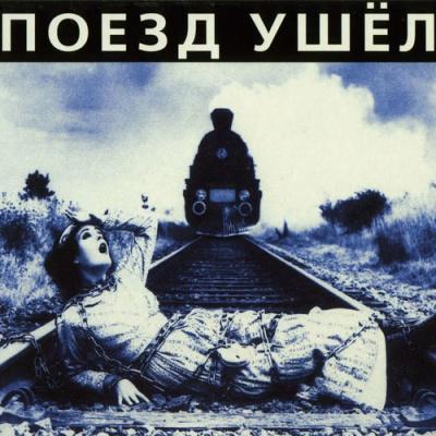 Гражданская Оборона - Поезд Ушёл