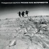 Русское Поле Экспериментов(Диск 2)