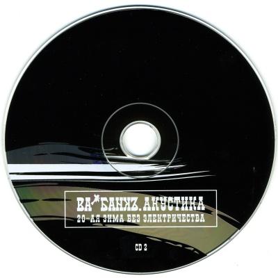 Ва-Банкъ - Акустика. 20я Зима Без Электричества CD2 (Album)