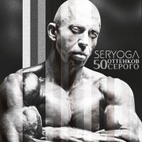 Серёга - 50 Оттенков Серого (Album)