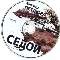 Виктор Петлюра - Седой (Album)