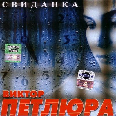 Виктор Петлюра - Свиданка (Album)