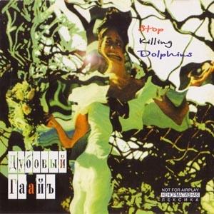 Дубовый Гаайъ - Stop Killing Dolphins (Album)