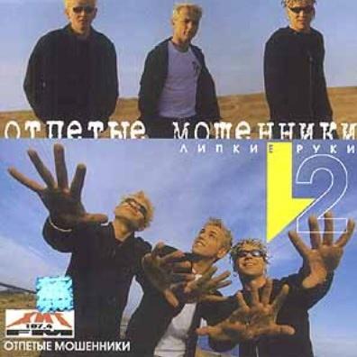 Отпетые Мошенники - Липкие Руки 2 (Album)