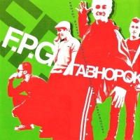 F.P.G (Fair Play Gang) - Гавнорок (Album)