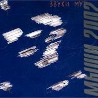 Звуки Му - Мыши 2002 (Album)
