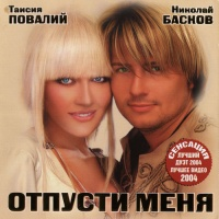 Таисия Повалий - Отпусти Меня