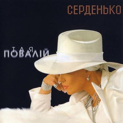 Таисия Повалий - Серденько