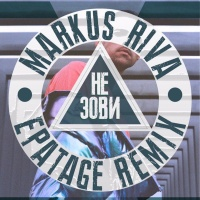 Markus Riva - Не зови (Epatage Remix)