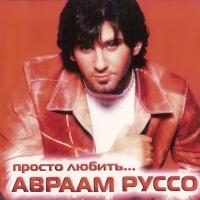 Авраам Руссо - Просто Любить (Album)