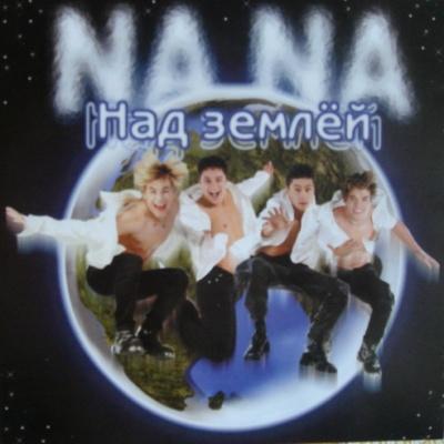 На-На - Na-Na Над Землей (Album)