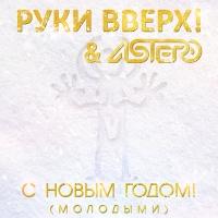 С Новым годом! (Astero Remix)