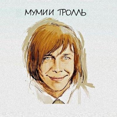 Мумий Тролль - Невеста (Over Red Disco Remix)