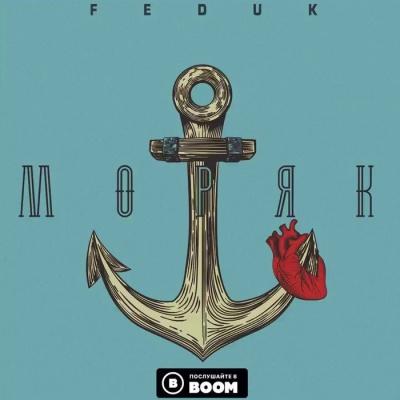 Feduk - Моряк (ICEGOOD Remix)