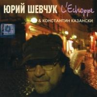 Юрий Шевчук - Я зажёг в церквах все свечи