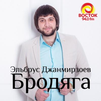 Эльбрус Джанмирзоев - Бродяга