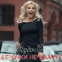 Катя Гордон - Девочки Не Плачут