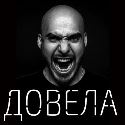 Вахтанг - Довела