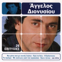 Angelos Dionysiou - 26 Epitihies (Compilation)