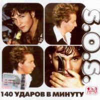 140 Ударов В Минуту - О тебе мечтаю я
