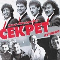 Секрет - Лучшее (CD1) (Album)