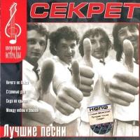 Секрет - Серия «Шедевры Эстрады» : Лучшие Песни (Album)