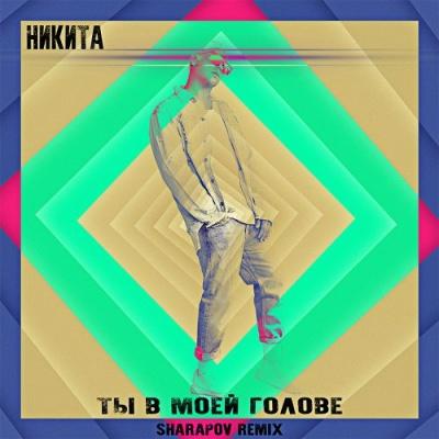 Никита - Ты в моей голове (Sharapov 2018 Remix)