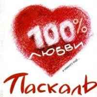 Паскаль - 100 Процентов Любви
