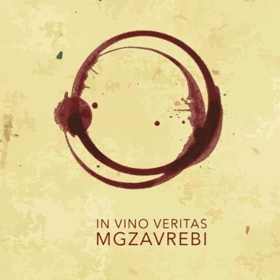 Mgzavrebi - Прорвёмся