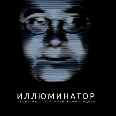 Аквариум - Иллюминатор. Песни на стихи Ильи Кормильцева